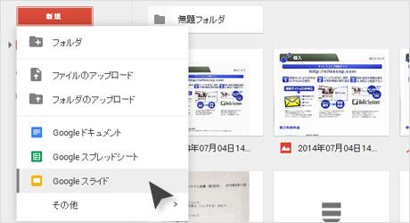 googleドライブでドキュメントを作成 その3 プレゼン資料もok スライド
